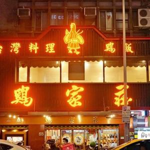 一度は行きたい!台北中山の老舗台湾料理レストラン「雞家莊」