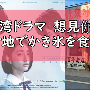台湾ドラマ「想見你」で話題!台南のかき氷屋「龍泉冰店」がレトロでかわいい