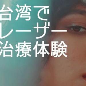 台北「台北秀傳醫院」でシミ取り&美白&ニキビ跡のレーザー治療体験!日本語もOK
