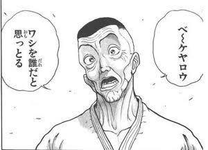 【悲報】刃牙の渋川剛気さん、名言が無い