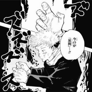【呪術廻戦】今後の展開予想!来週は数十本の指を同時に口の中に詰め込まれる虎杖の姿が!