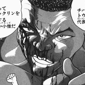 刃牙で黒人ボクサーが黄猿達にボコられたけど海外の黒人は