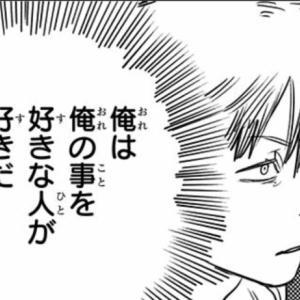 【悲報】チェーンソーマン、名言が「俺は俺の事を好きな人が好きだ」しかない