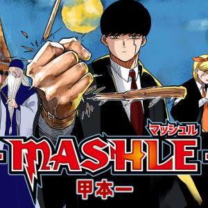 【マッシュル-MASHLE -】47話 感想…マッシュイケメンすぎる