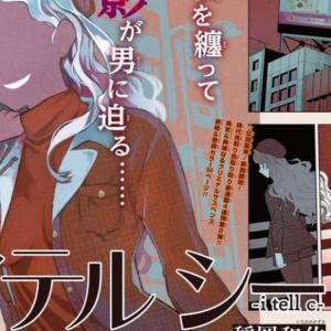 【悲報】少年ジャンプ新連載「アイテルシー」、掲載順がドベになってしまう・・・