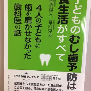虫歯を防ぐ3つのシンプルな方法を歯科医が教えます。まず黒沢先生から。