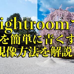 初心者でも簡単に出来る! Lightroomを使って空を青くする写真現像テクニックを解説!