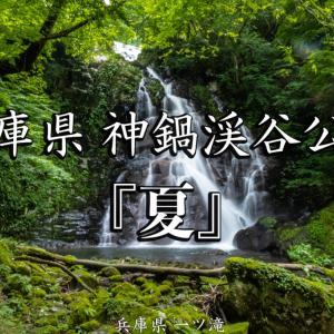 兵庫県 神鍋渓谷公園 (迫力のある一ツ滝、二ツ滝が見所. 兵庫県の夏におすすめ滝の写真スポット! アクセスや駐車場、観光情報など)