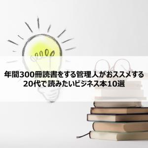 年間読書数300冊のわさおがおすすめする20代で読みたいビジネス本10選
