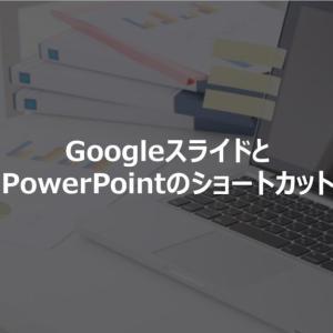 【Googleスライド】覚えておきたいGoogleスライドとPowerPointのショートカットの違い