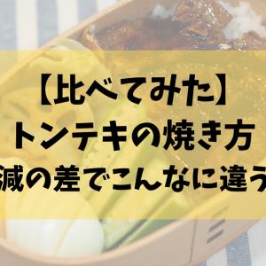 【比べてみた】トンテキの焼き方〜火加減の差でこんなに違う??〜