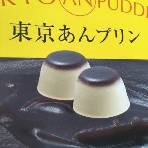 東京あんプリンを食べた感想、実食レポート