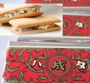 マルセイバターサンド Marusei Butter Sand 北海道銘菓