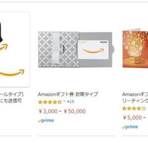 【Amazonギフト券】誰でもできるアマギフの送り方|2020年最新まとめ
