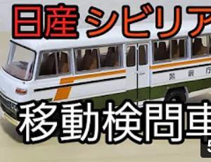 TLVNEO!!日産シビリアン移動検問車のご紹介!!