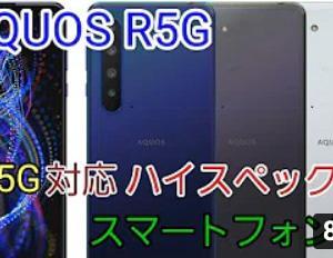 5G対応ハイスペックスマートフォン!!AQUOS R5G軽く解説!!