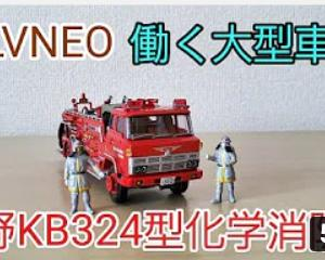TLVNEO!!日野KB324型化学消防車紹介!!