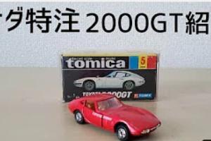 ミニカーショップイケダ特注!トミカ黒箱2000GT紹介‼︎