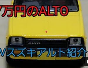 TLV!!SUZUKIアルトLタイプ紹介!!