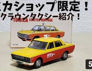 TLVトヨペットクラウンタクシー紹介!!