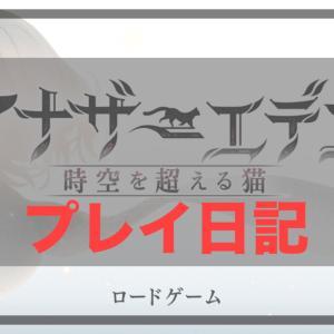 アナデン日記Vol.5