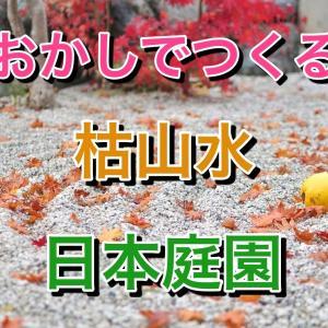 「おかしでつくる枯山水、日本庭園」というおもしろ食玩を作ってみた。