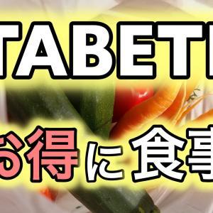 【TABETE(タベテ)】お得にお店のご飯が食べれるサービス