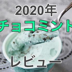 2020年の手軽に買えるチョコミントスイーツの感想!