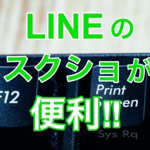 LINE(ライン)のアイコンや表示名を隠すことが可能!スクショ機能解説!