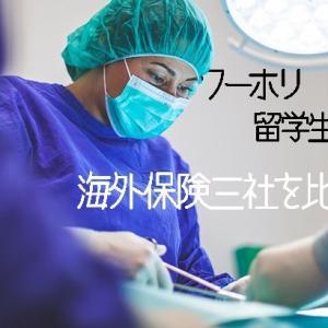 【コロナ】ワーホリ/留学にオススメの海外旅行保険3社を比較