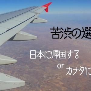 【チェックリストあり】日本に帰国するべきか、カナダに留まるべきか