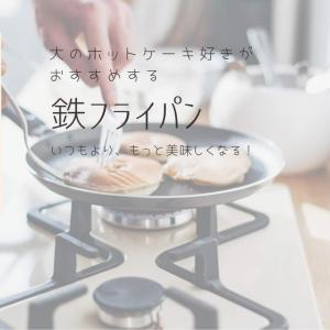 【鉄フライパン】ホットケーキを美味しく焼く本気の3選&子供喜ぶフライパン