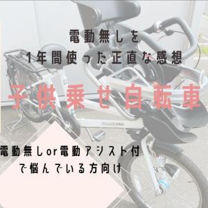【電動なし】子供乗せ自転車を1年間乗ってみた、正直な感想。