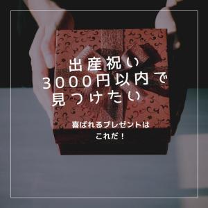 【出産祝い】3000円以内でも、喜ばれるプレゼントを選ぶならコレだ!!