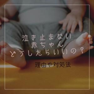 【ぐずり泣き】泣き止まない赤ちゃん!理由や対処法を知りたい!