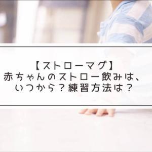 【ストローマグ】赤ちゃんのストロー飲みは、いつから?練習方法は?