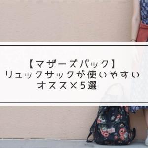 【マザーズバック】リュックサックが使いやすい理由とおすすめ5選!