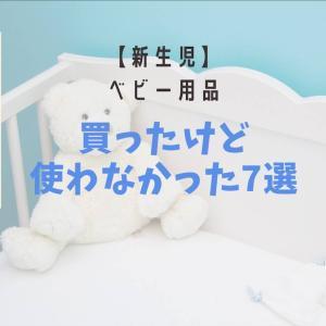 【新生児】ベビー用品買ったけど使わなかったもの7選!無駄な買い物を減らせる?