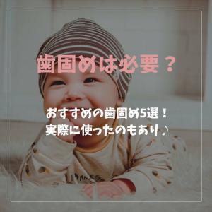 赤ちゃんの歯固め必要な理由は?おすすめの歯固め5選!