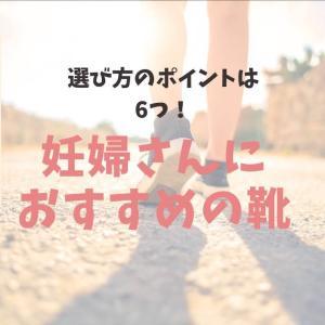 妊婦さんが履くならこんな靴♪失敗のない選び方とおすすめ5選!