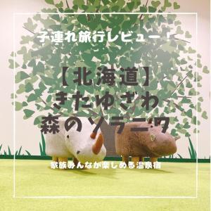 【きたゆざわ森のソラニワ】子連れ旅レビュー!家族みんなが楽しめる温泉宿!