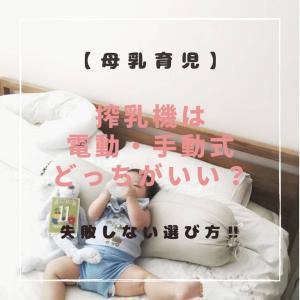 【母乳育児】搾乳機は電動・手動どっちがいい?失敗しない選び方!