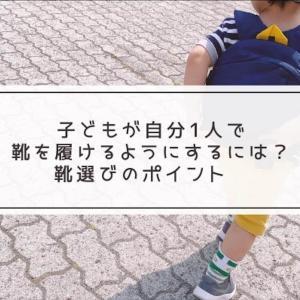子どもが自分1人で靴を履けるようにするには?靴選びのポイント!