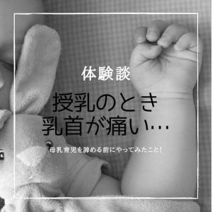 【体験談】授乳のとき乳首が痛い…母乳育児を諦める前にやってみたこと!