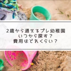 【幼稚園】2歳から通えるプレ保育とは?いつから探す?費用はどれくらい?