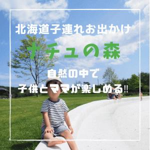 【北海道子連れドライブ】自然の中にある「ナチュの森」は子供もママも楽しめる♪