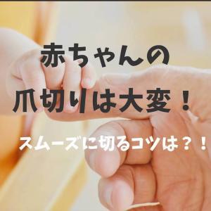 泣いて嫌がる…赤ちゃんの爪切り方法やコツは?