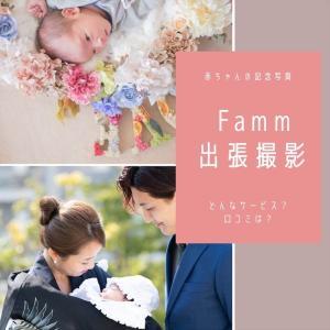 赤ちゃん記念写真【Famm出張撮影】がおすすめ!気になる内容・口コミは?
