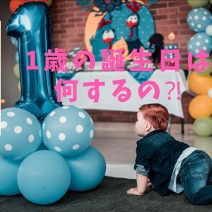 【ファーストバースデー】初めての誕生日は何する?一升餅のお祝いは必要?!
