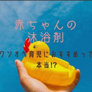 【沐浴剤とは】メリット・デメリットは?ワンオペ育児におすすめってほんと?!
